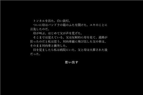 風の家路 Game Screen Shot4
