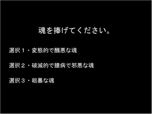 ニャル様育て(仮) Game Screen Shot1