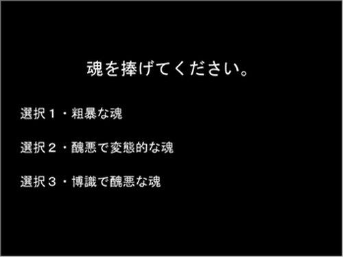 ニャル様育て(仮) Game Screen Shot2