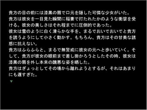 ニャル様育て(仮) Game Screen Shot3