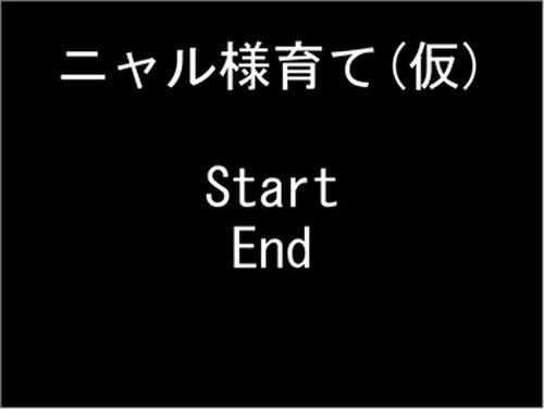 ニャル様育て(仮) Game Screen Shots