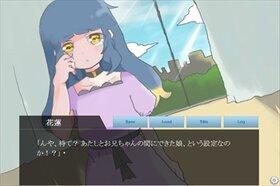 世界線ハーレムの未来革命《サクリファイス》 Game Screen Shot2