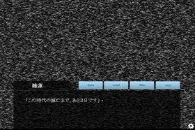 世界線ハーレムの未来革命《サクリファイス》 Game Screen Shot3