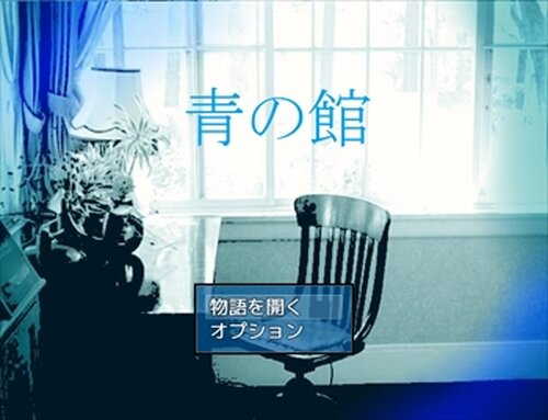 青の館【ダウンロード版】 Game Screen Shot2