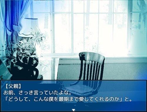 青の館【ダウンロード版】 Game Screen Shot4