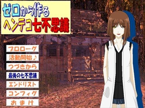 ゼロから作るヘンテコ七不思議 Game Screen Shot2