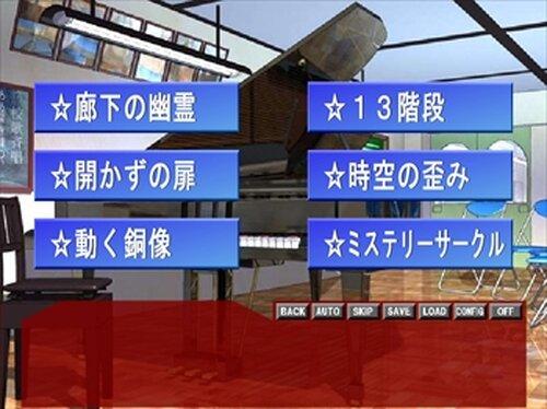 ゼロから作るヘンテコ七不思議 Game Screen Shot4