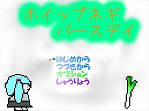 ホイップネギバースデイ Game Screen Shot2