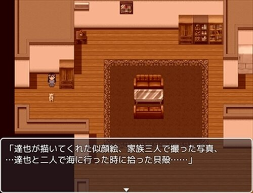 True~ラブレター~ Game Screen Shot3