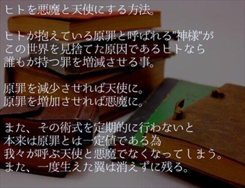 神様が居ないから Game Screen Shot4