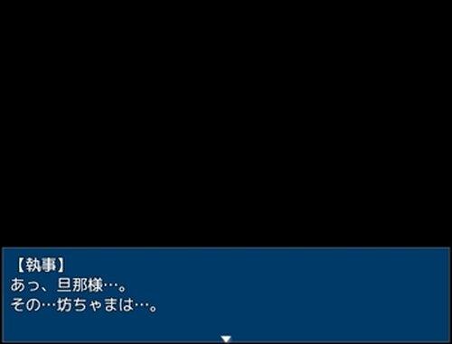 青の館【ブラウザ版】 Game Screen Shot3