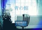 青の館【ブラウザ版】