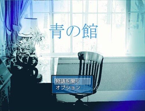 青の館【ブラウザ版】 Game Screen Shots