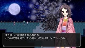 夢見草の夜 Game Screen Shot4