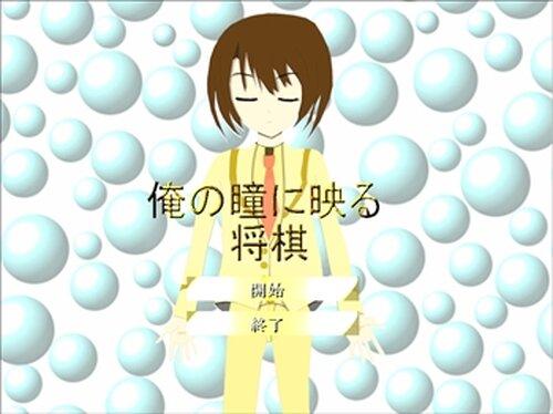 俺の瞳に映る将棋 Game Screen Shot2