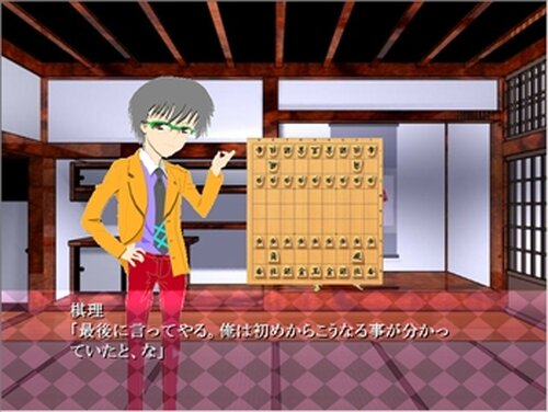 俺の瞳に映る将棋 Game Screen Shot5