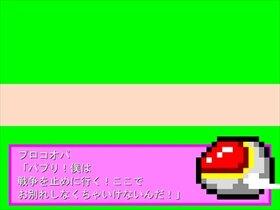 パプリちゃんとプロコオパ2 Game Screen Shot5