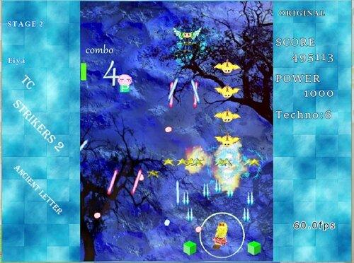 TCストライカーズ2(体験版) Game Screen Shot1