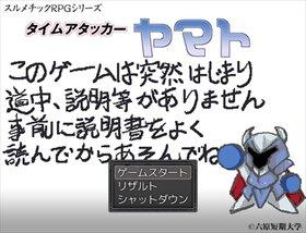 タイムアタッカーヤマト Game Screen Shot2