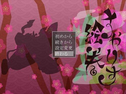 すやりす絵巻 Game Screen Shot2