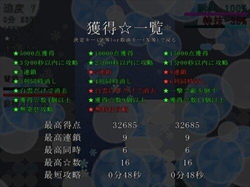 すやりす絵巻 Game Screen Shot3