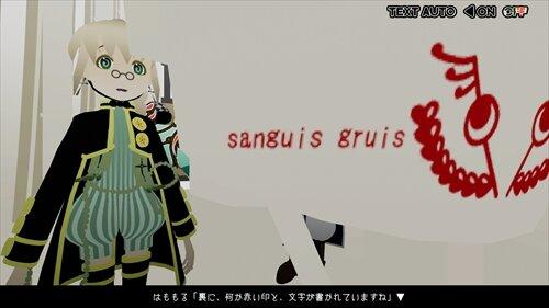 マヨナカ・ガラン 体験版 Game Screen Shot
