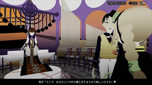 マヨナカ・ガラン 体験版 Game Screen Shot3