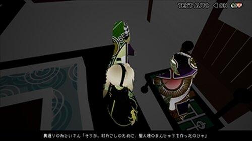 マヨナカ・ガラン 体験版 Game Screen Shot5