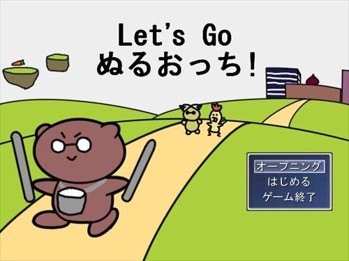 Let's Go ぬるおっち! Game Screen Shot1