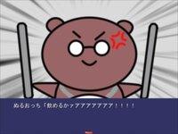 Let's Go ぬるおっち!