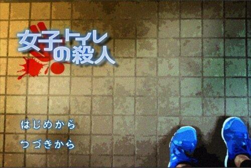 女子トイレの殺人 Game Screen Shot1