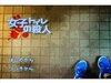 女子トイレの殺人 screenshot of game