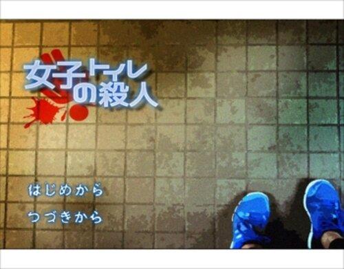 女子トイレの殺人 Game Screen Shots
