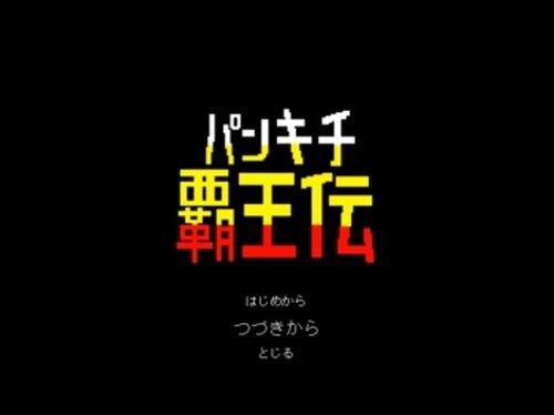パンキチ覇王伝 Game Screen Shots