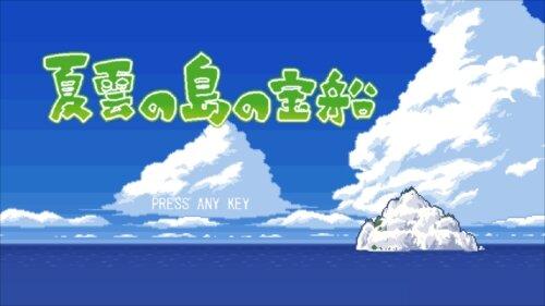 夏雲の島の宝船 Game Screen Shot1