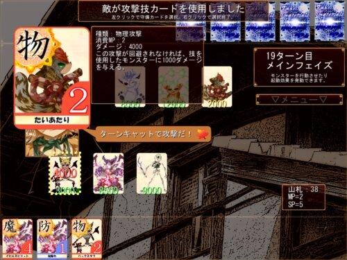 夢遊猫イミテイション Game Screen Shot1
