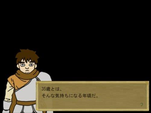 冒険者35歳 Game Screen Shot2