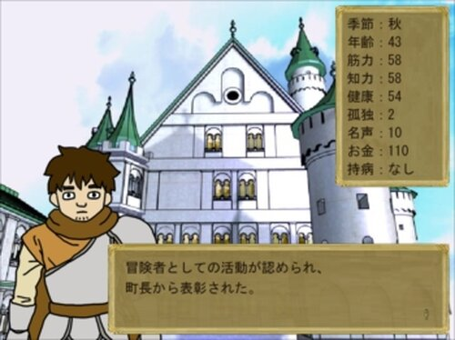 冒険者35歳 Game Screen Shot5