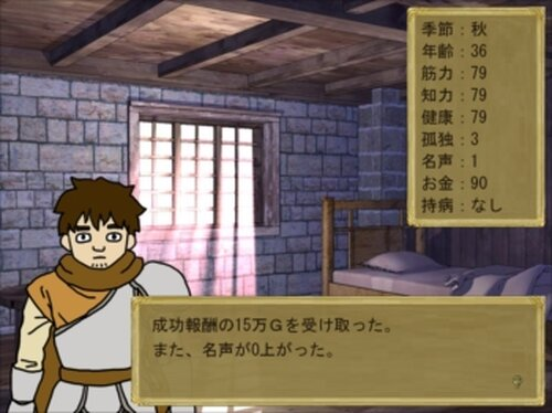 冒険者35歳 Game Screen Shots