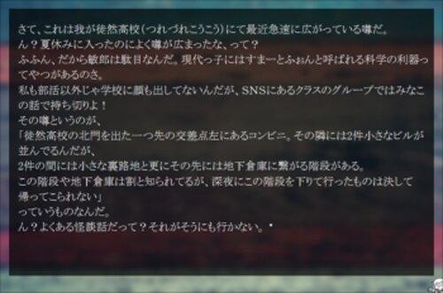 神様の助手 Game Screen Shot3