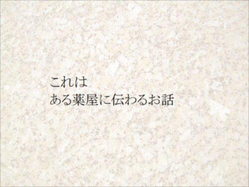 鬼の涙 Game Screen Shot2