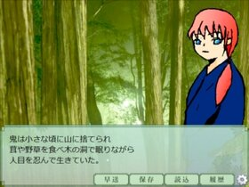 鬼の涙 Game Screen Shot3