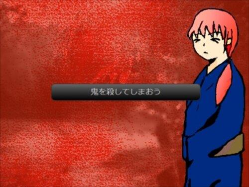 鬼の涙 Game Screen Shot5