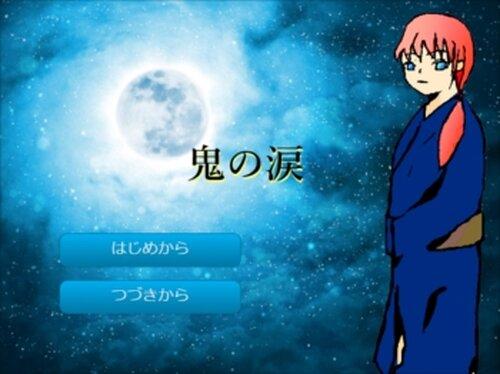 鬼の涙 Game Screen Shots