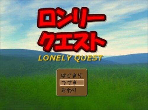 ロンリークエスト Game Screen Shot2