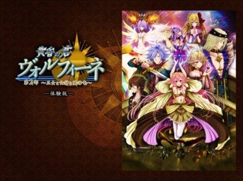 黄昏の君 ヴォルフィーネ 第2部~王女と女神と闇の竜~ -体験版- Game Screen Shots