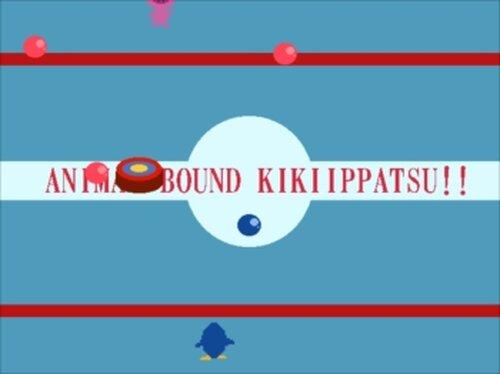 あにまるバウンド危機一髪!! Game Screen Shot5