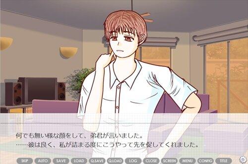 君の心臓は誰のもの Game Screen Shot1