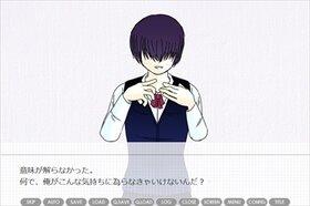 君の心臓は誰のもの Game Screen Shot5