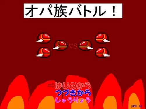 オパ族バトル! Game Screen Shot2